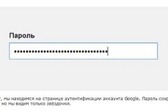 Пароль в браузере