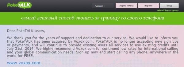 Сервис бесплатных звонков через интернет PokeTalk