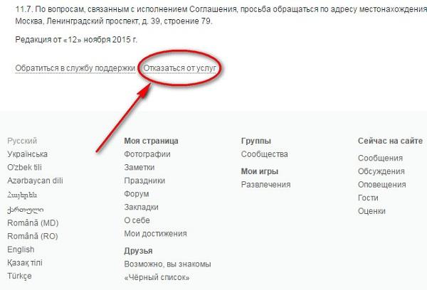 """Пункт """"Отказаться от услуг"""" в Пользовательском соглашении"""