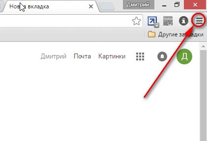 """Значок """"Настройка и управление"""""""