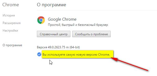 Google Chrome обновлён до последней версии