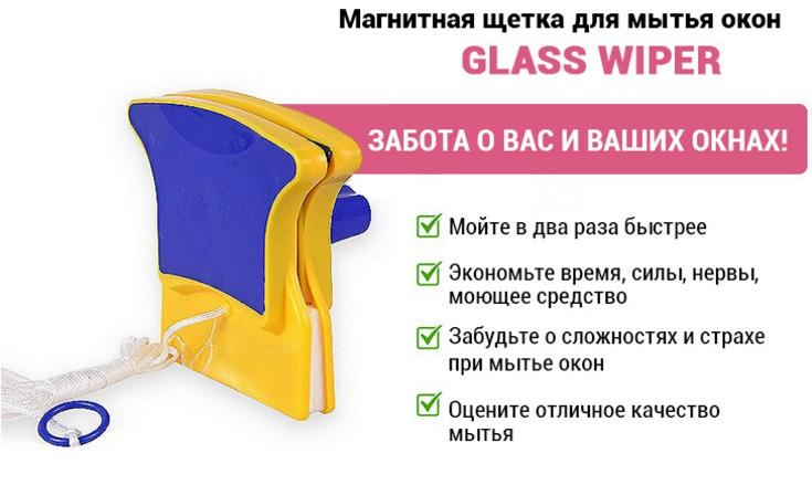 Магнитная щётка Glass Wiper