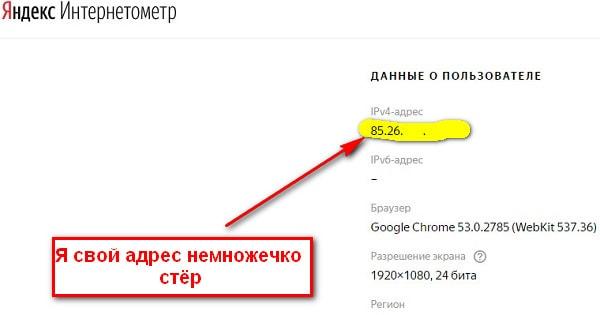 Сервис Яндекса для определения IP адреса