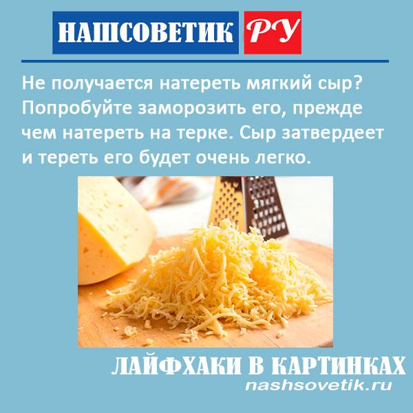 Как натереть мягкий сыр на тёрке?