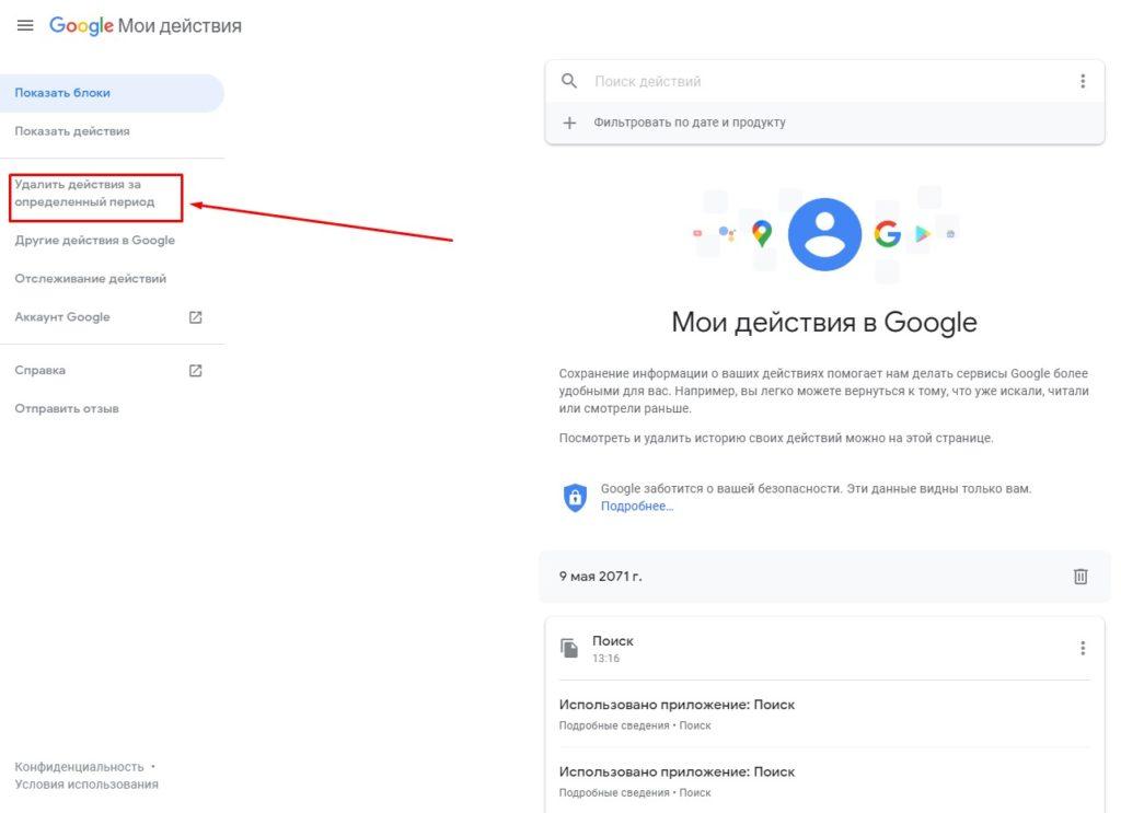Моя активность Гугл_1
