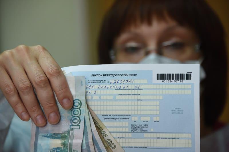 Оплата больничного листа при коронавирусе
