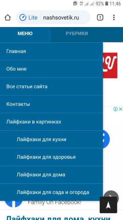Лайфхаки в картинках меню на мобильной версии